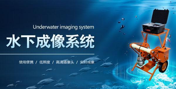 西安水下摄像机